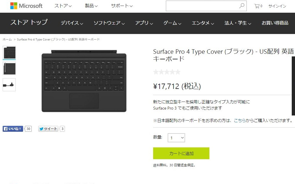 surface pro 4の気になる評価と評判は?03