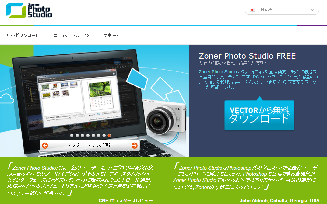 Zoner Photo Studio Free