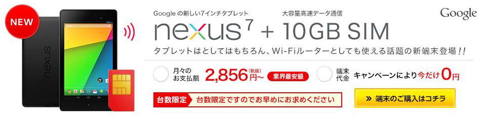 WiMAXのタブレットセット・キャンペーンまとめ03