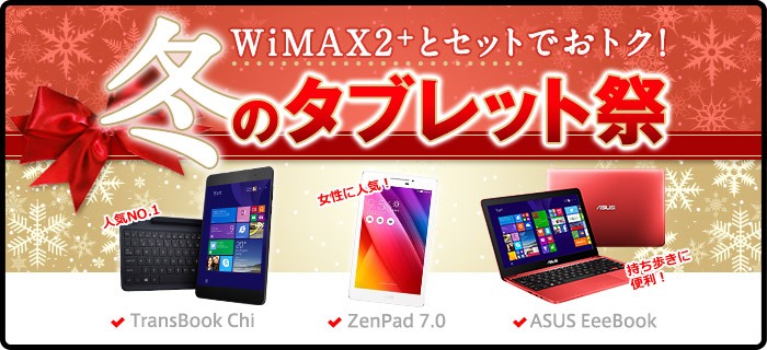 WiMAXのタブレットセット・キャンペーンまとめ01