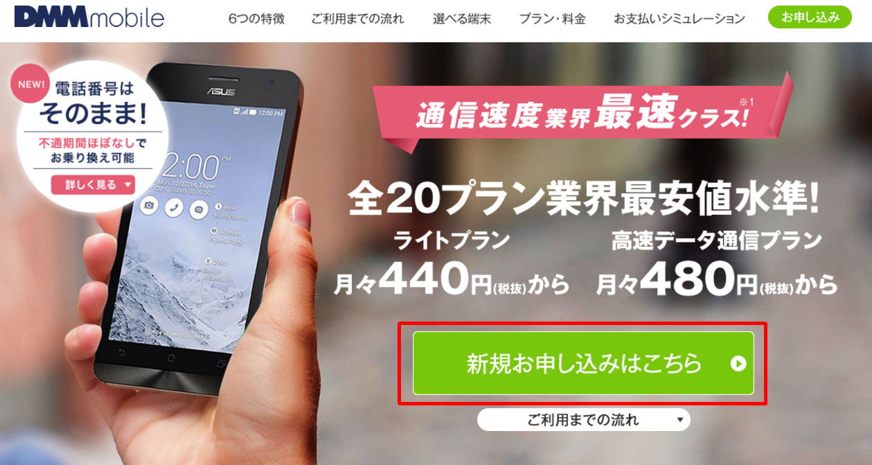 DMM mobile申し込み