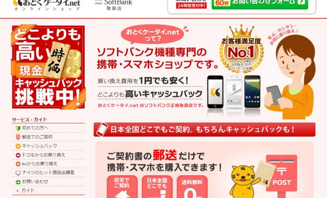 iPhone7購入ガイド!01