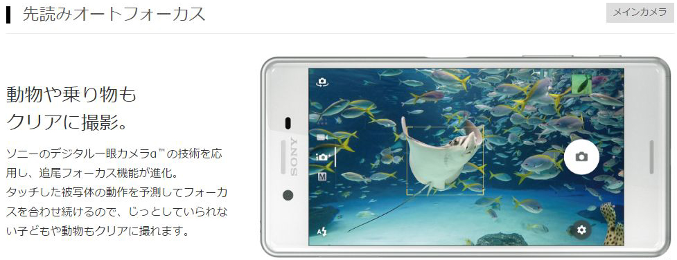 Xperia X Performanceを限定キャッシュバック付きでお得に乗り換える方法02