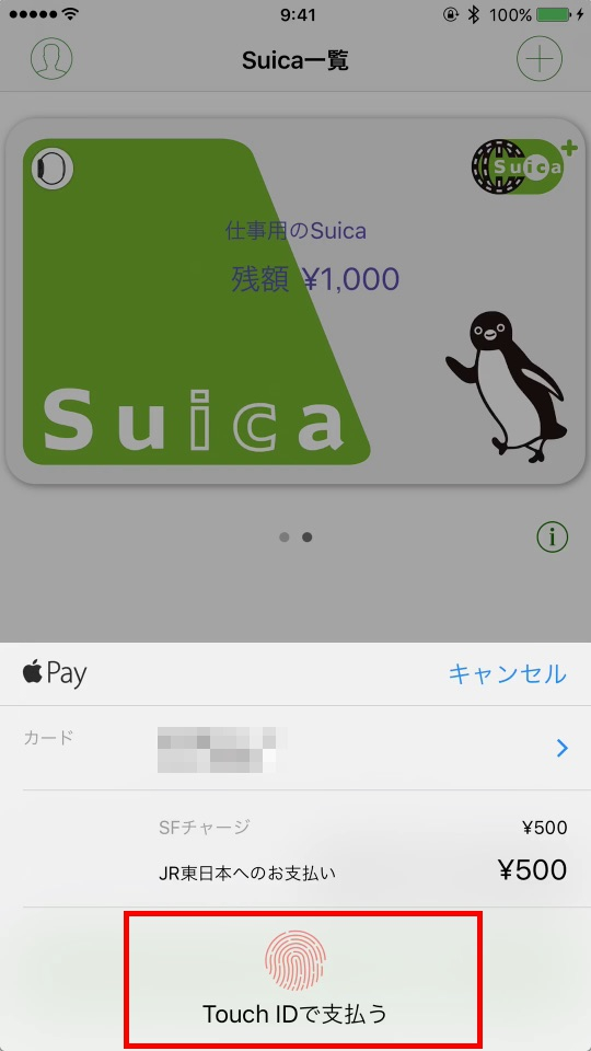%e3%80%90apple-pay%e3%80%91iphone-7%e3%81%aesuica%e3%81%b8%e3%81%ae%e3%83%81%e3%83%a3%e3%83%bc%e3%82%b8%e6%96%b9%e6%b3%95%ef%bc%8109